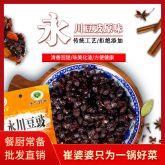 永川豆豉原味彩袋150g